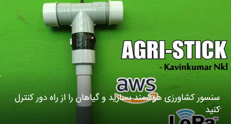 سنسور کشاورزی هوشمند بسازید و گیاهان را از راه دور کنترل کنید
